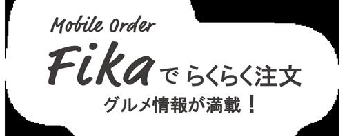 Mobile Order Fikaでらくらく注文 グルメ情報が満載!